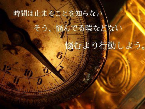 TIME、時間