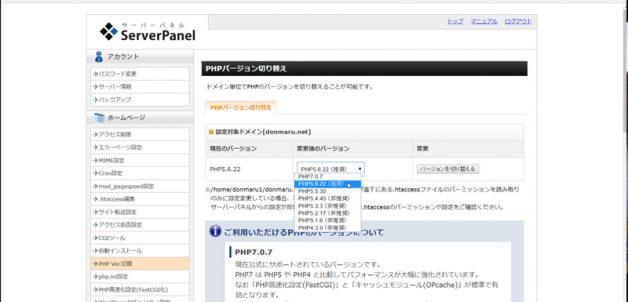 XserverサーバーパネルでのPHPバージョンの切り替え作業