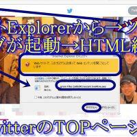 TwitterのTOPページにトラッキングコードを埋め込もうとした