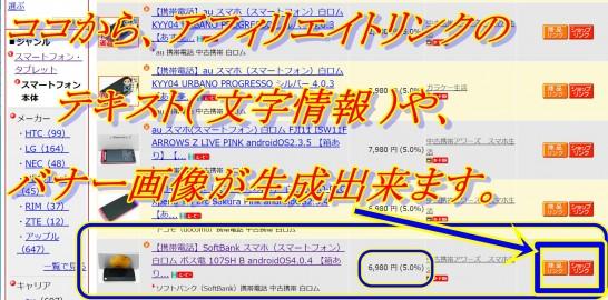 SoftBankスマホ