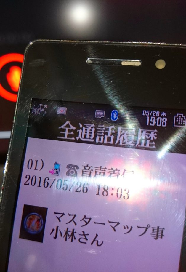 マスターマップ,畑岡宏光,コンサルティング,電話