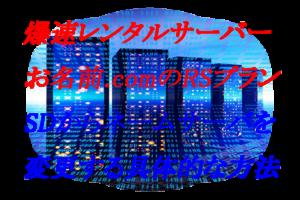 お名前ドットコム爆速レンタルサーバーのRSプランに変更する方法