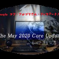 コアアルゴリズムアップデートとは2020年5月の影響