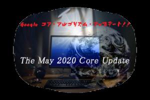 コアアルゴリズムアップデートとは?2020年5月の影響を検証!