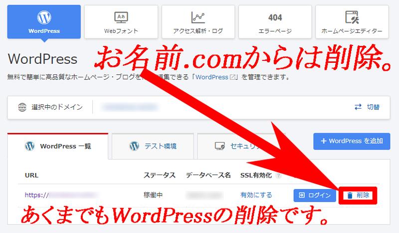 お名前ドットコム側のWordPress削除