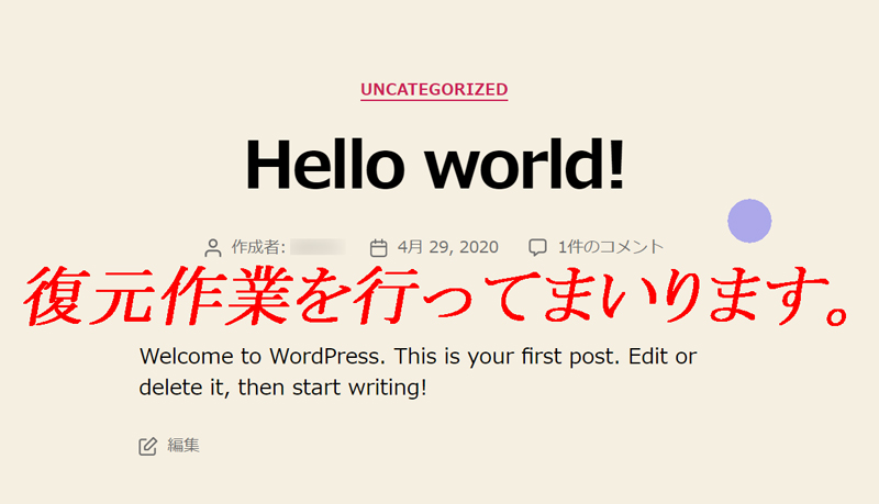 WordPressブログを表示