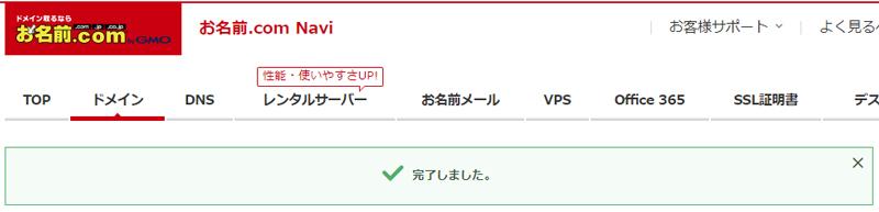DNS変更の設定が完了