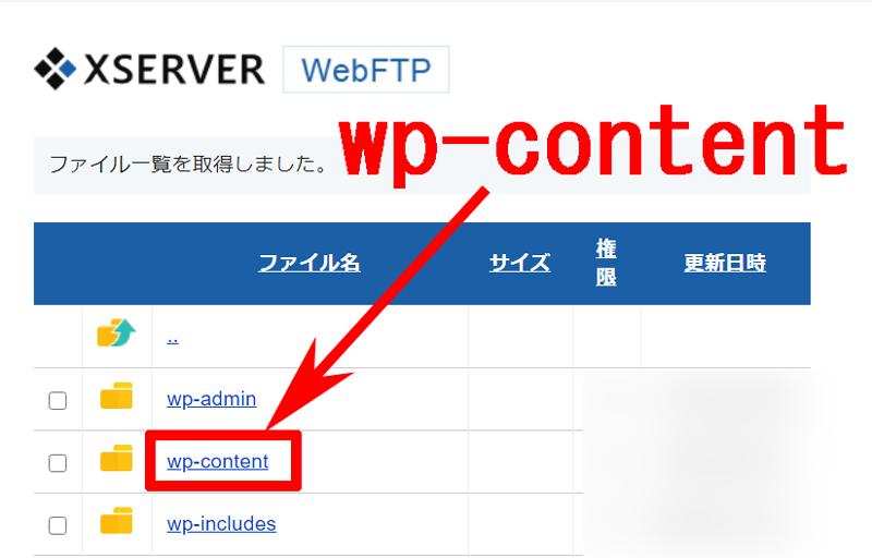 エックスサーバーWPコンテントフォルダ