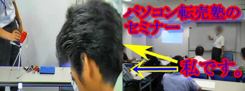 2012年8月5日パソコン初心者セミナー東京