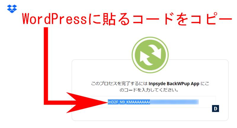 WordPressに貼る出力コードをコピー