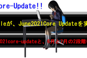 "<span class=""title"">Googleコアアップデート2021年6月と7月の傾向は?</span>"